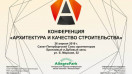 """ТРИМО РУС на конференции """"Архитектура и качество строительства"""" в Санкт-Петербурге"""